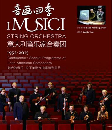 I MUSICI String Orchestra Concert