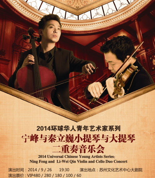 2014 Universal Chinese Young Artists Series:Ning Feng and  Li-Wei Qin Violin and Cello Duo Concert