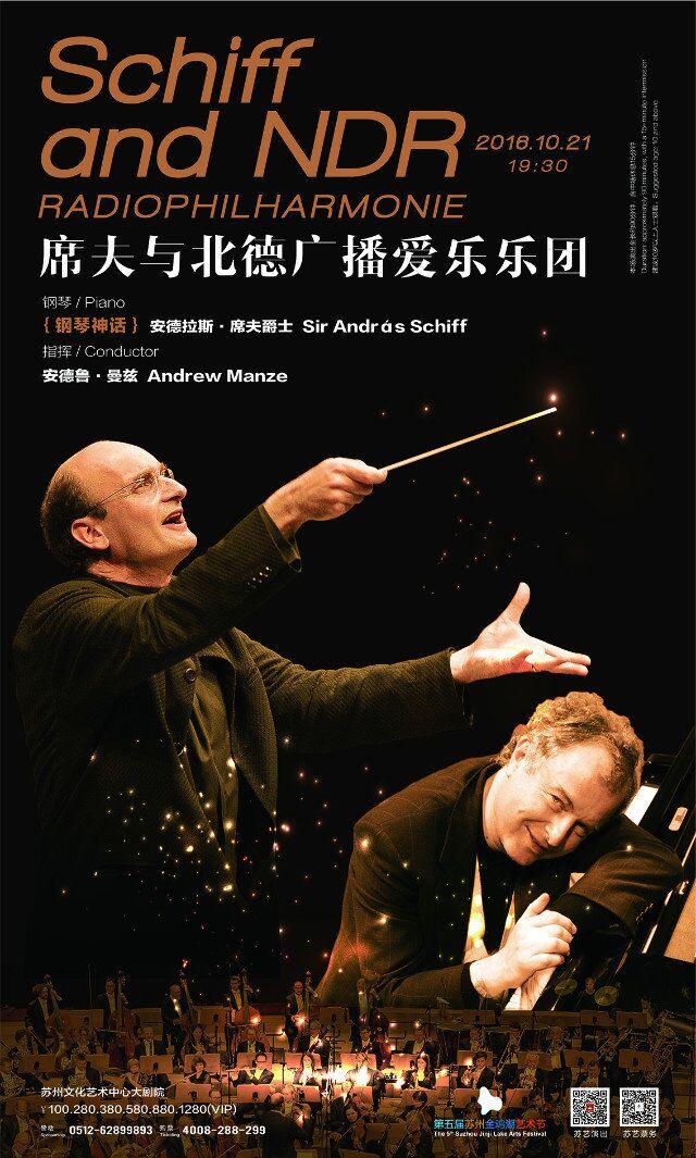 2016 Jinji Lake Arts Festival - Schiff and NDR Radiophilharmonie