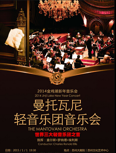 2015 Jinji Lake New Year Concert: The Mantovani Orchestra