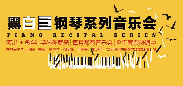 Piano Recital Series